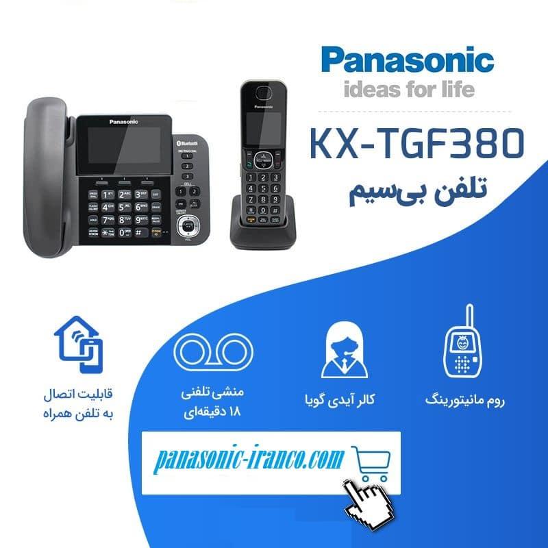 گوشی تلفن بی سیم پاناسونیک مدل KX-TGF380